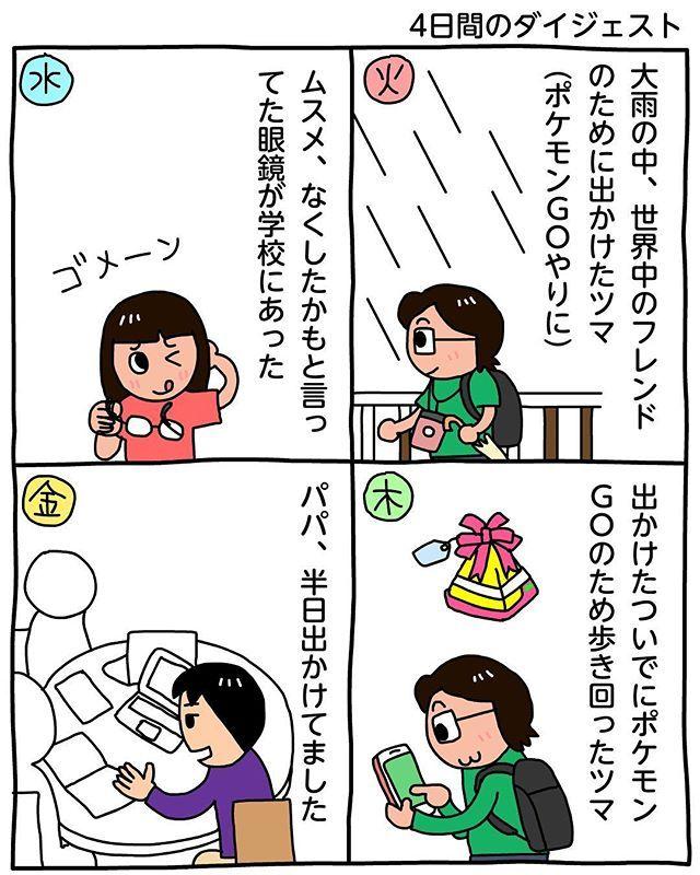 ポケモンgoフレンド海外