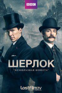 Фильм Шерлок Холмс: Безобразная невеста (2016) смотреть ...