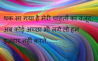 Latest Chaand Shayari With Images alone shayari in hindi for
