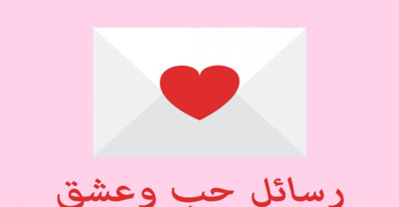 احلى رسالة حب من أقوي رسائل الحب والغرام 2020 Tech Company Logos Company Logo Vimeo Logo