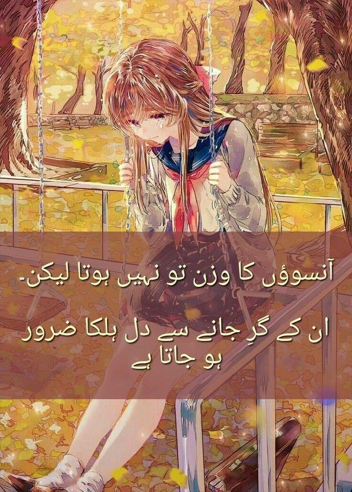 Pin by Ämñå💜 on Urdu quotes Urdu quotes, Cute words