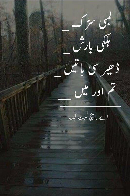In Future In Sha Allah In Future Urdu Poetry Poetry Urdu Quotes