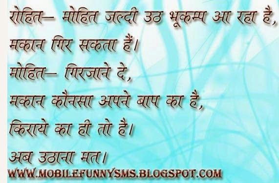 Hindi SMS SMS in Hindi Hindi Messages