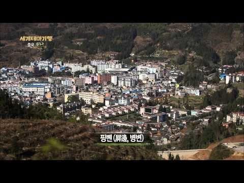 세계테마기행 - 윈난 소수민족기행 1부 윈난의 봄, 먀오족의 새해맞이
