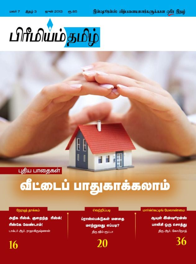 Premium Tamil Tamil Magazine Buy Subscribe Download And Read