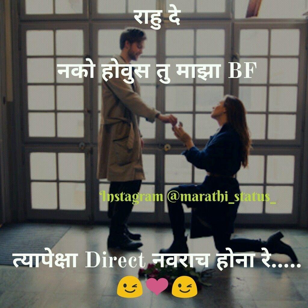 Pin By Varsha Bhekat On Marathi Quotes Funny Quotes Marathi Quotes Attitude Quotes