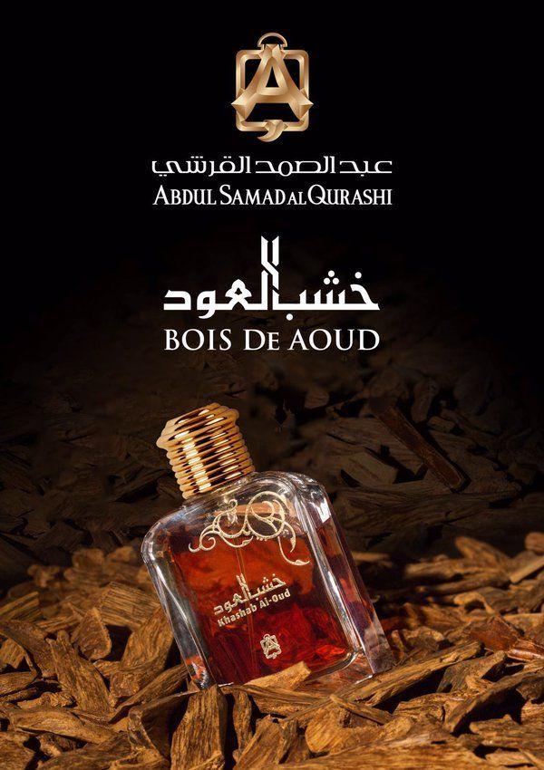 عطر خشب العود الحائز على جائزة الأوسكار للعطور كأفخم عطر عالمي مع عرض 40 عبر فروعنا تنورونا بزيارتكم Perfume Lover Scents Perfume