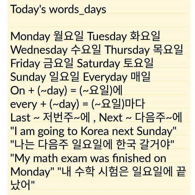 """[MISTAKE: MONDAY 일요일->월요일] Days! Comment your answer in Korean for """"My friend sleeps at 2am every Friday"""". Comment """"2am"""" in Korean as well~ 😉 #Korean #ktutorw"""