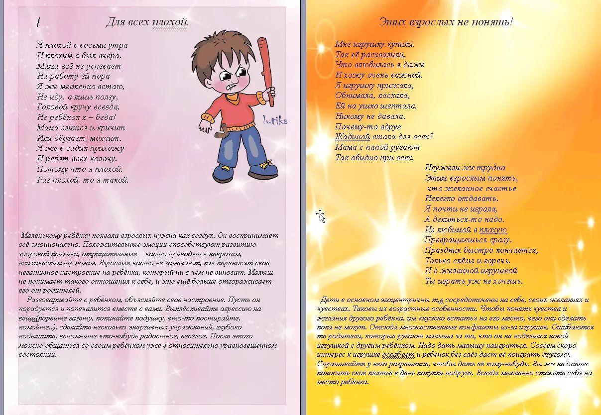 стихи про детский сад короткие и красивые: 5 тыс ...