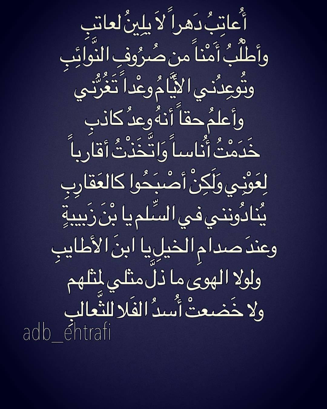 عنترة بن شداد Cool Words Pretty Words Arabic Love Quotes