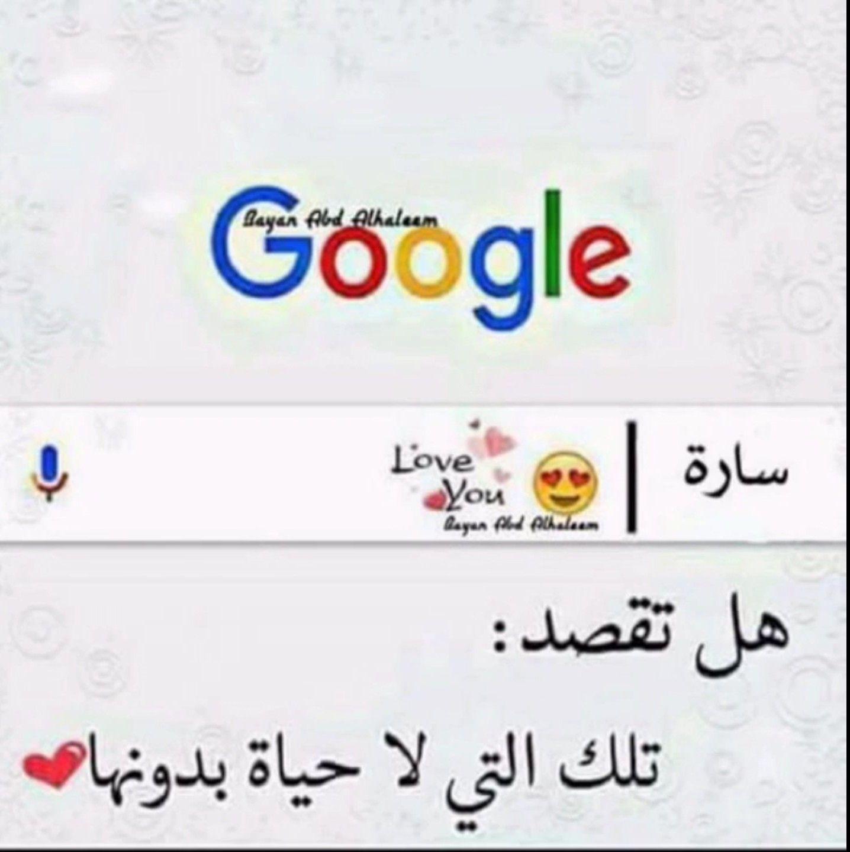 Pin By فلسطينية ولي الفخر On حروف أسماء واشكال مزخرفة Love You Arabic Quotes Quotes