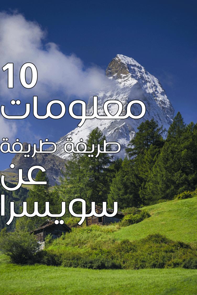 10 معلومات مميزة ستجعلك تبدو خبير ا في شؤون سويسرا Lockscreen Lockscreen Screenshot