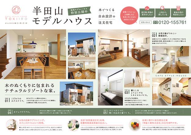 住宅 Graphic And Design Capsule Inc 静岡県浜松市の広告制作