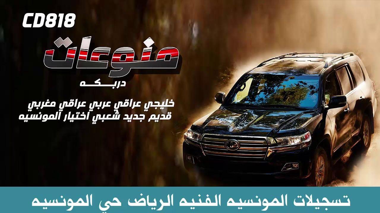 اغاني خط طويل شعبي عراقي قديم جديد عربي طرب تشكيله Toy Car