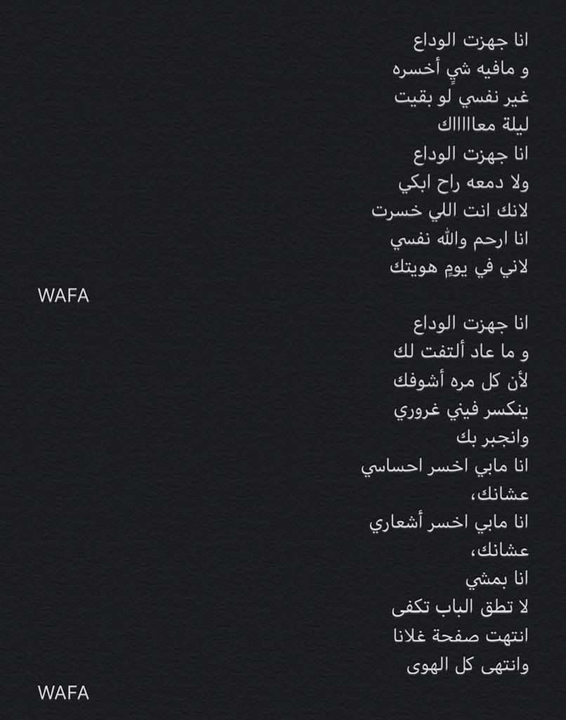 وانتهى كل الهوى Arabic Quotes Quotes Slg