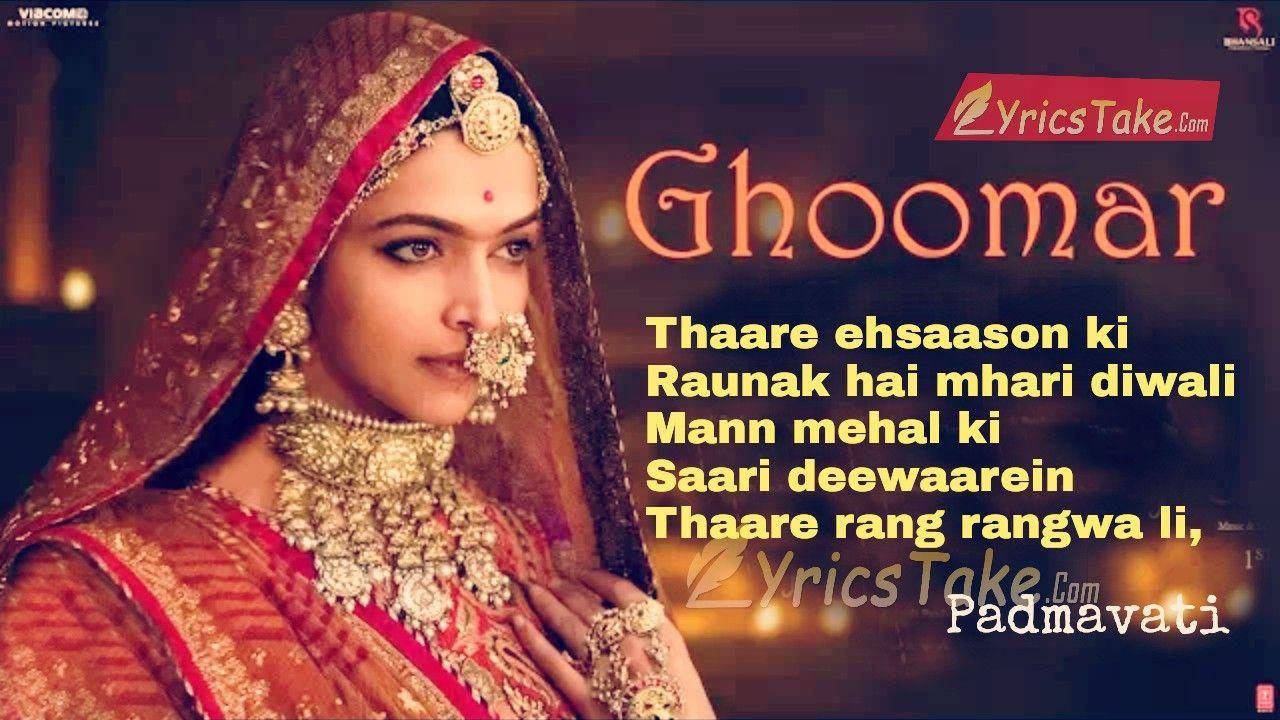 Ghoomar Lyrics From Padmavati Padmavati Full Movie Padmavati Movie New Hindi Songs