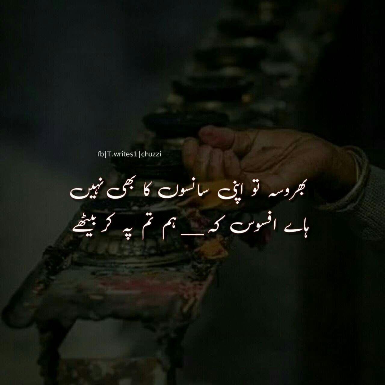 Kaanch Kii Guriiya True Words Joker Quotes Urdu Poetry