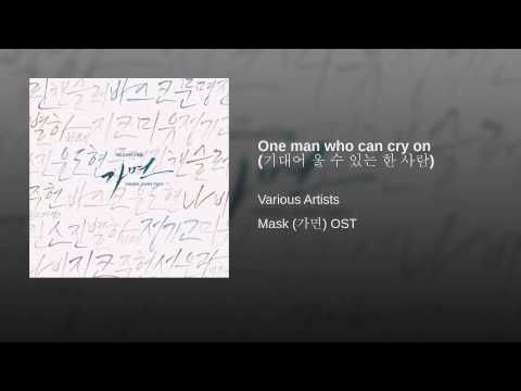 One man who can cry on (기대어 울 수 있는 한 사람)