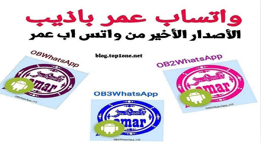 تنزيل واتساب عمر الأزرق العنابي الوردي ضد الحظر اخر اصدار توب ون App Logo Android Apps Free App