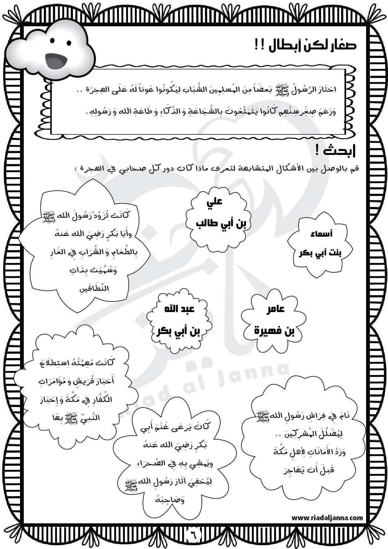 أوراق عمل تشرح قصة الهجرة النبوية للأطفال مع تمارين ممتعة و رسوم للمسجد النبوي قديما و Islamic Kids Activities Muslim Kids Activities Arabic Alphabet For Kids