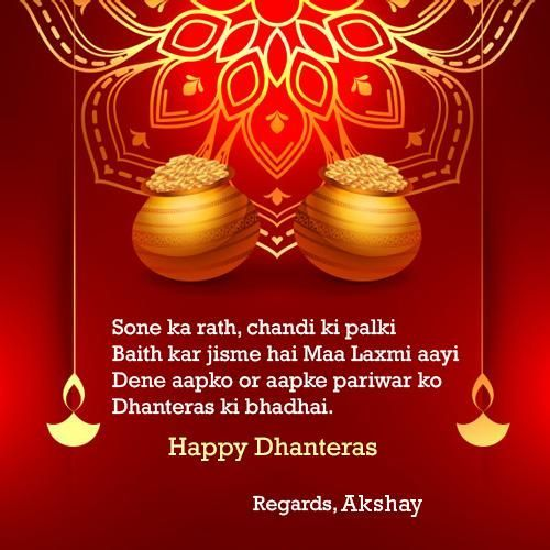 Write Name On Happy Dhanteras Wishes Messages #navratriwishes Write Name On Happy Dhanteras Wishes Messages #navratriwishes
