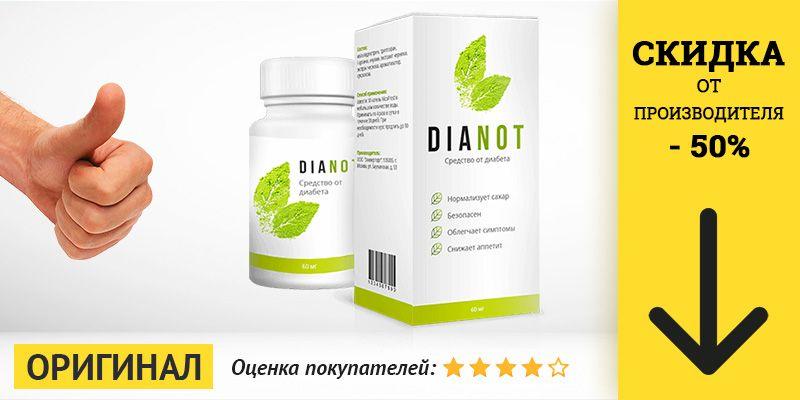 Обзор препарата Dianot (Дианот) против сахарного диабета с ...