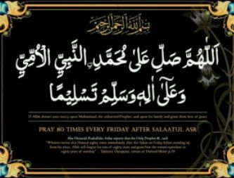 Pray This Durood 80 Times After Asr Salaah On Jummah Friday
