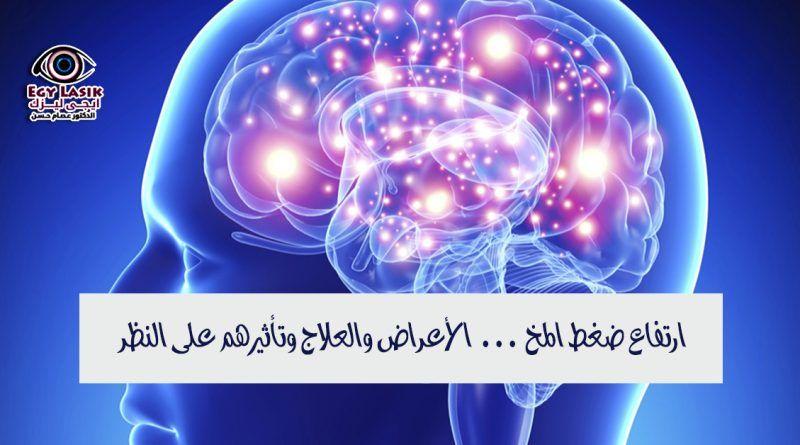 ارتفاع ضغط المخ الحميد والخبيث الأعراض والعلاج وتأثيره على النظر Egylasik Intracranial Pressure Lasik Elis