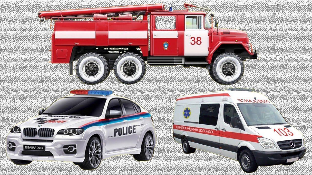картинка пожарной машины скорой обращаться