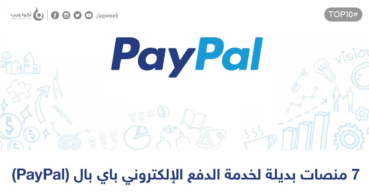 أفضل 7 منصات بديلة لخدمة الدفع الإلكتروني باي بال Paypal أكوا ويب Paypal