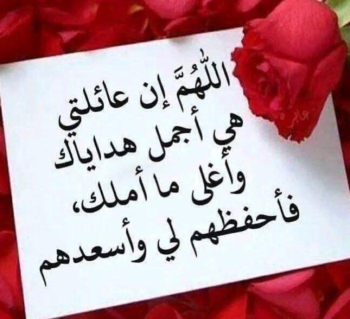 اللهم احفظ لي عائليتي في كل مكان واي زمان اللهم انك تراهم وانا لااراهم يارب يارحيم Precious Gifts True Words Arabic Love Quotes