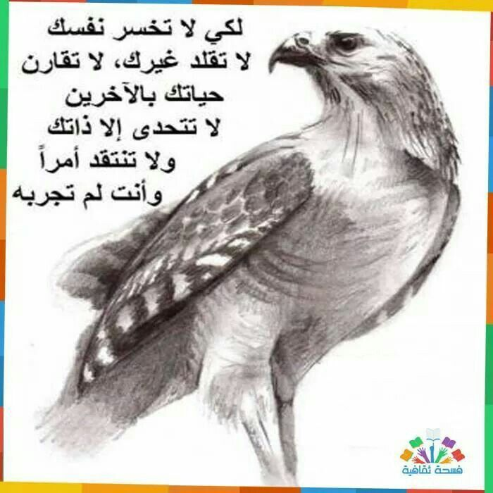 Pin By صقر السماء On كلمات Funny Arabic Quotes Laughing Quotes Beautiful Words