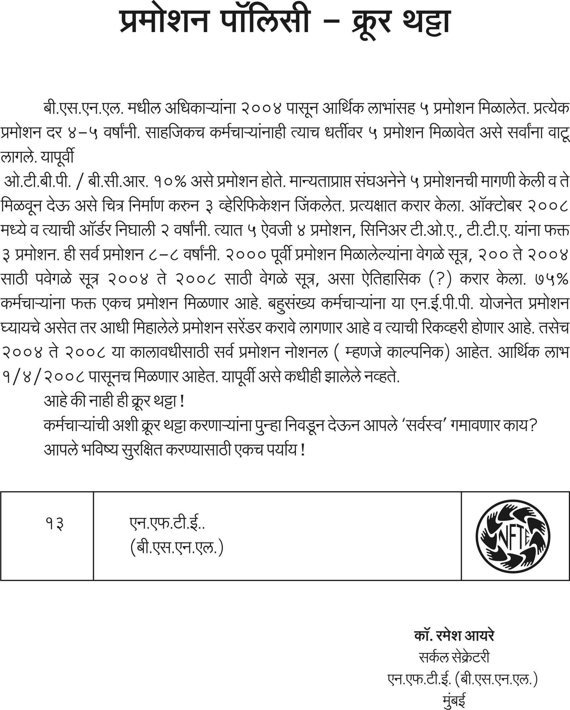 Formal Letter Writing Marathi Language Template Report  Language