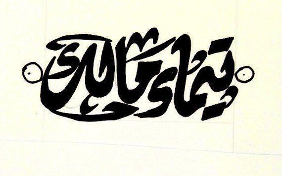 Custom Arabic calligraphy Two Names Design, Custom Arabic