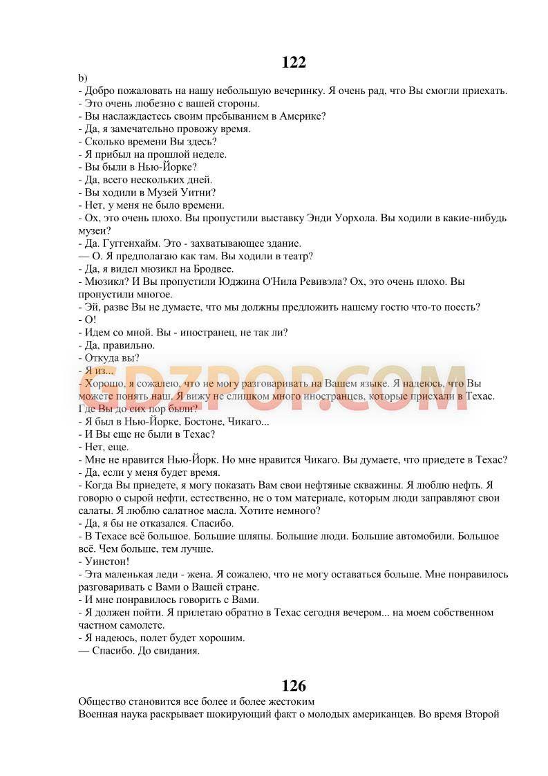 Поурочные планы по математике2класс фгос школа россии
