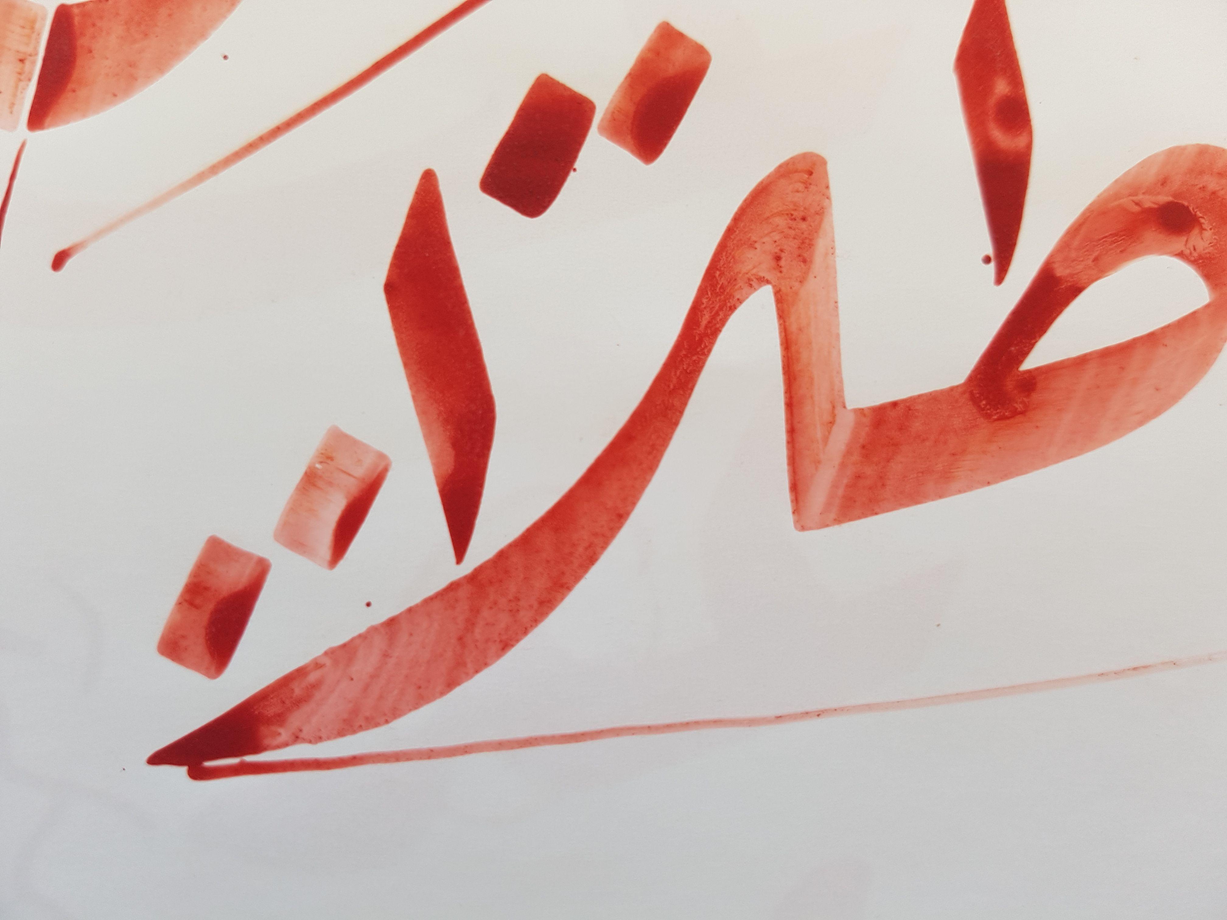 Bismillah Ayat In Diwani Jali Calligraphy . Tezhip
