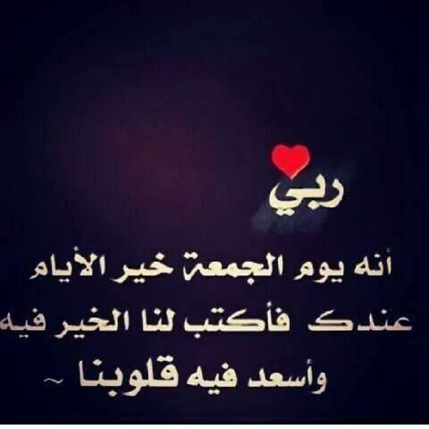 صباح يوم الجمعة يا الله عفوك و رضاك هبة صبري Arabic Calligraphy Allah Islam