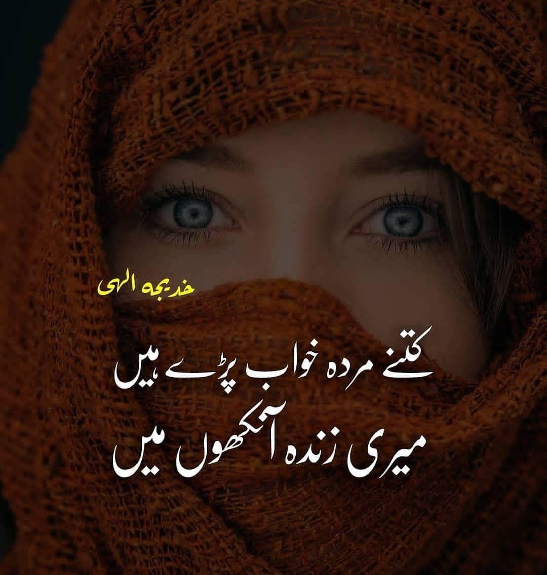 urdu poetry 2018   Poetry on eyes, Eyes poetry, Baba ...