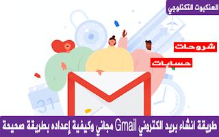 طريقة انشاء بريد الكتروني مجاني Gmail وكيفية إعداده بطريقة صحيحة Create Free