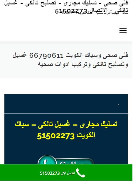 Sehykuwait Ios Messenger