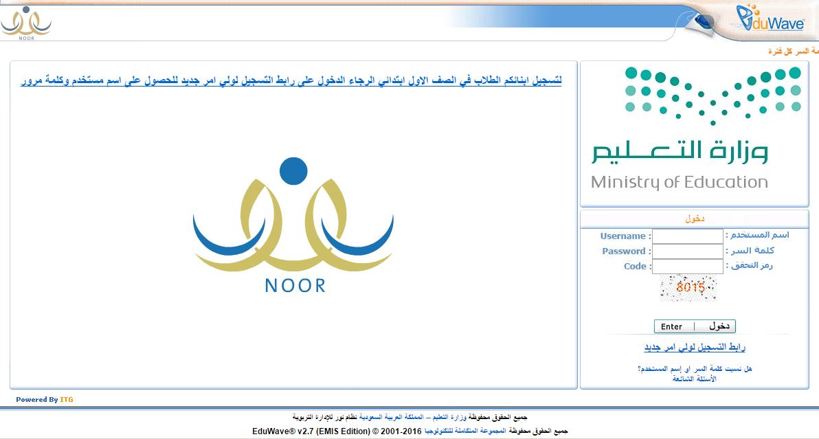 تسجيل نظام نور 1439 بدأت وزارة التعليم بدأ التسجيل نظام نور 1439 داخل المملكة العربية السعودية والذي يخص كل الطلاب وا Ministry Of Education Education Coding