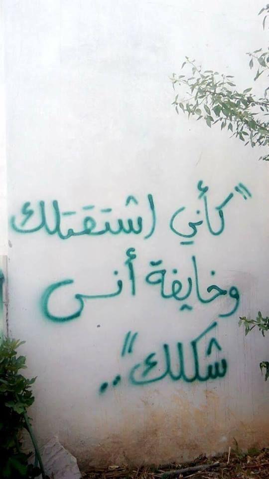 بأشتاق لك وانت امام عيوني Funny Arabic Quotes Graffiti Words Romantic Words
