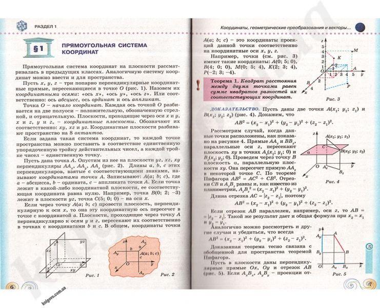 Контрольный диктант по русскому языку 4 класс 1 полугодие бунеевы