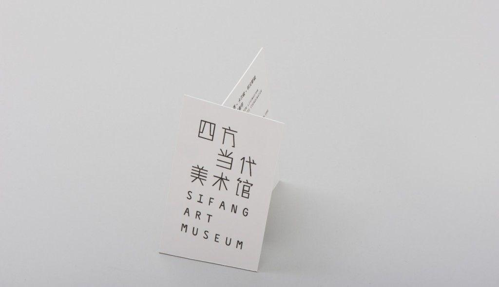 Sifang Art Museum - Business Card Design Inspiration | Card Nerd