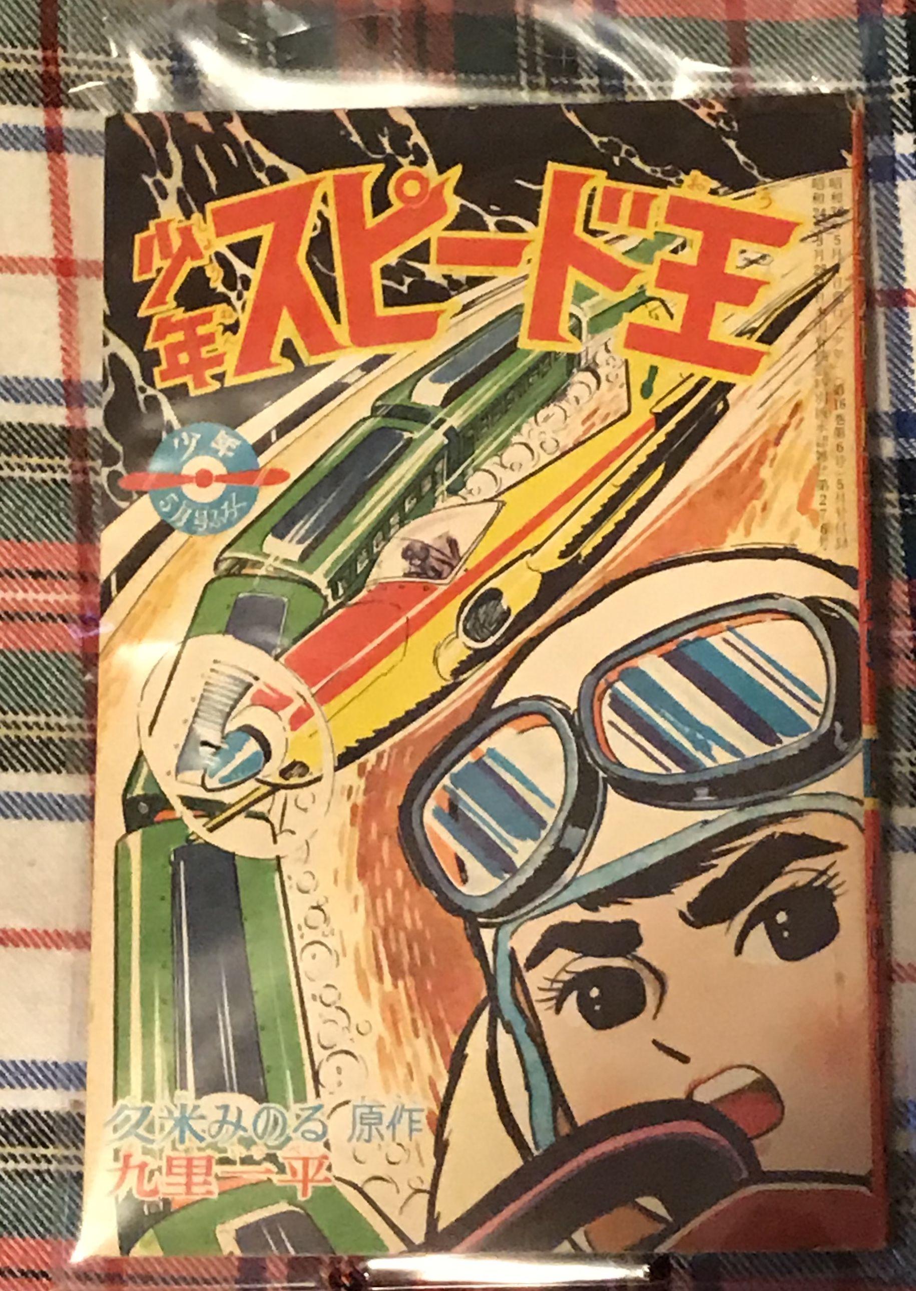 Early Speed Racer/Mach Go Tatsuo Yoshida and Ippei Kuri