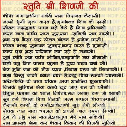 In hindi shri pdf stuti ram