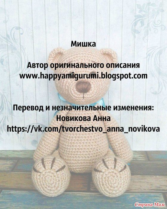 Мишка- торопыжка. Прожорливый. | crochet | Pinterest | Patrones ...