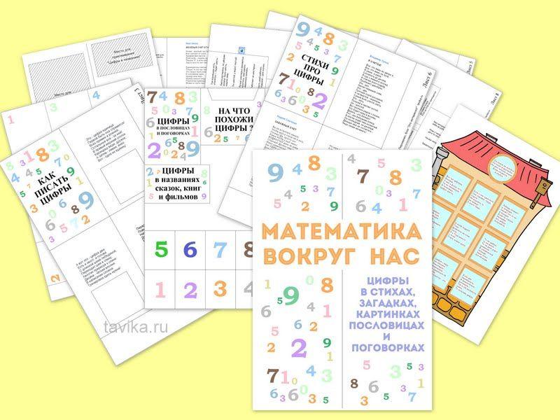 лэпбук по математике шаблоны скачать бесплатно