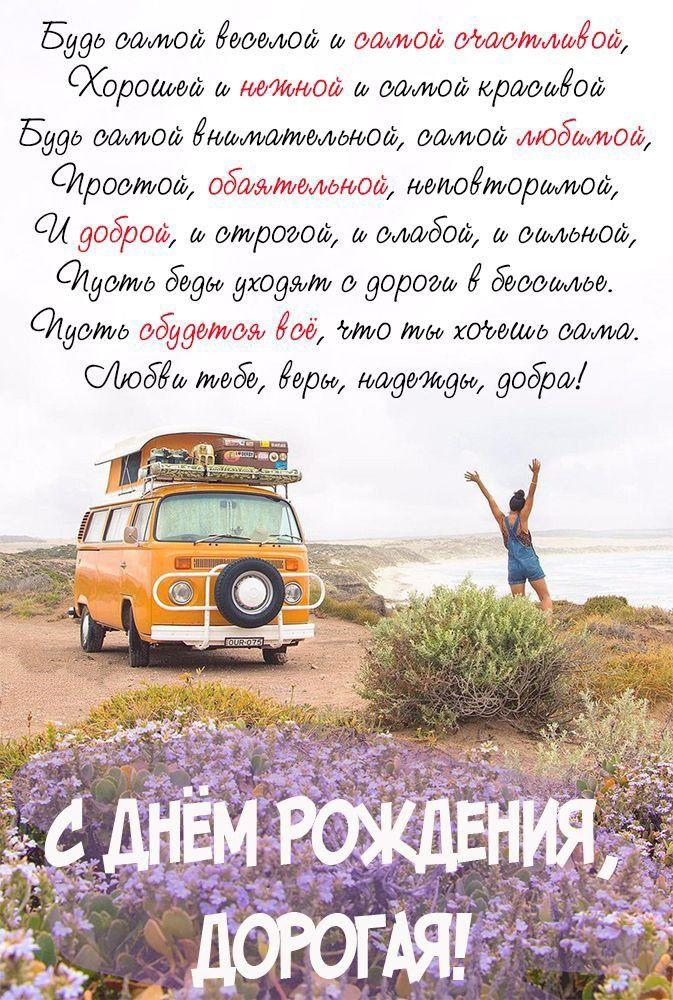 S Dnyom Rozhdeniya Geburtstag Wunsche Geburtstagswunsche