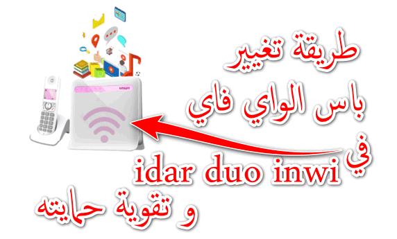 تغيير كلمة سر واي فاي Idar Duo Inwi و و حمايته من الاختراق Idar Duo Inwi ان طريقة تغيير كلمة مرور جهاز او روتر Idar Duo Inwi ب Duo Calligraphy Advice